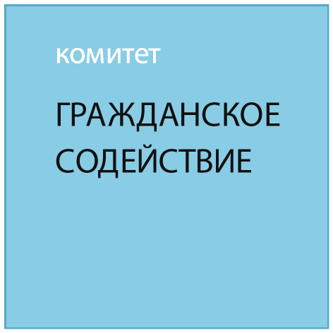 Комитет Гражданское содействие